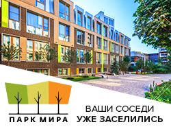 Клубный квартал «Парк Мира» Уголок малоэтажной Европы в Москве